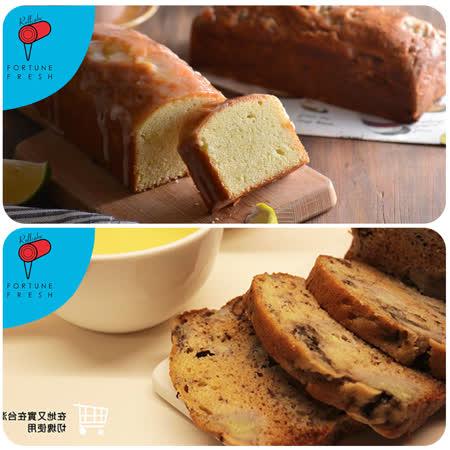 芙甜法式點心坊 檸檬磅蛋糕1入+香蕉核桃磅蛋糕1入(約22cm/入)