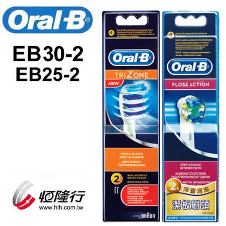 德國百靈 歐樂B-Trizone三重掃動刷頭EB30-2+IC智控潔板刷頭(2入)EB25-2