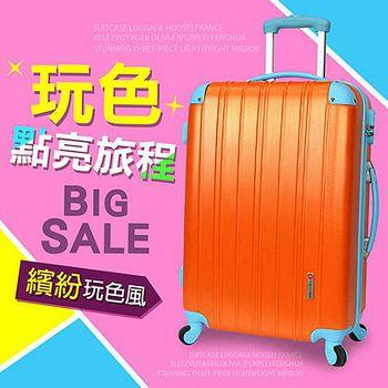 法國 奧莉薇閣 繽紛系列彩妝玩色風28吋輕量行李箱 繽紛系列28吋