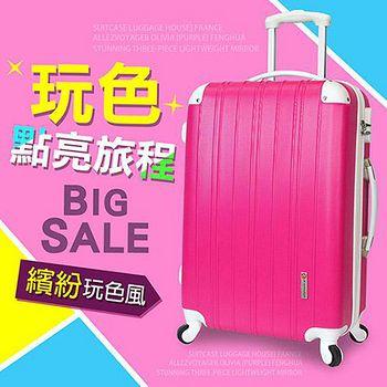 法國 奧莉薇閣 繽紛系列彩妝玩色風24吋輕量行李箱 繽紛系列24吋
