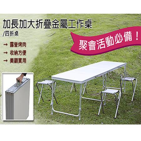 四折式加長加大折疊金屬工作桌-(四入組)