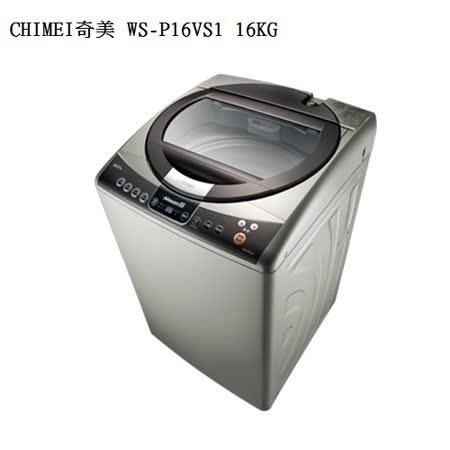 CHIMEI奇美 16公斤直立式變頻洗衣機 WS-P16VS1(公司貨)