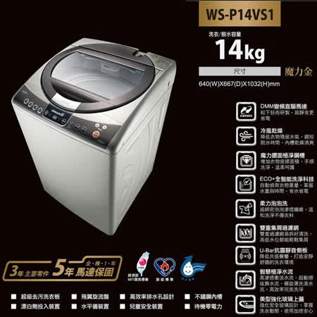 CHIMEI奇美 14公斤直立式變頻洗衣機 WS-P14VS1 (公司貨)