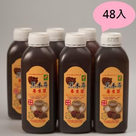 【埔里菇寶】黑木耳黑糖養生漿480ml(48瓶/2箱)