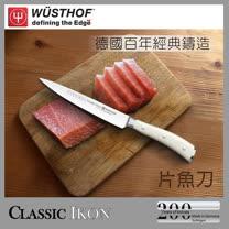《WUSTHOF》德國三叉牌IKON系列16cm片魚刀
