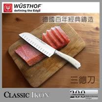 《WUSTHOF》德國三叉牌IKON系列17cm三德刀