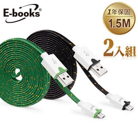 《團購4入組》E-books X6 Micro USB  扁編織充電傳輸線1.5m