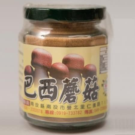 【埔里菇寶】-台灣乾燥巴西蘑菇粉(100g/罐)