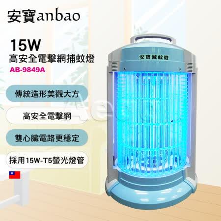 Anbao 安寶15W捕蚊燈 【AB-9849A】