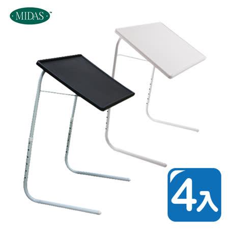 《MIDAS》萬能方便桌-4入
