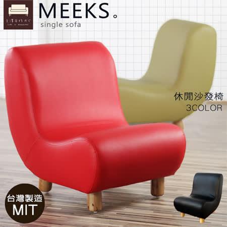 【久澤木柞】繽紛米克斯-單人沙發椅(皮面)/休閒椅