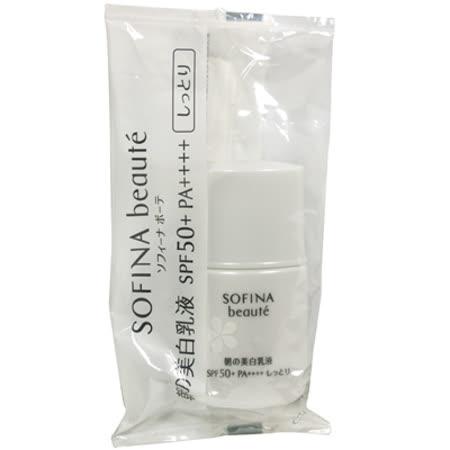 SOFINA蘇菲娜 芯美顏美白瀅潤日間防禦乳SPF50+PA++++(9ml)[II滋潤型]