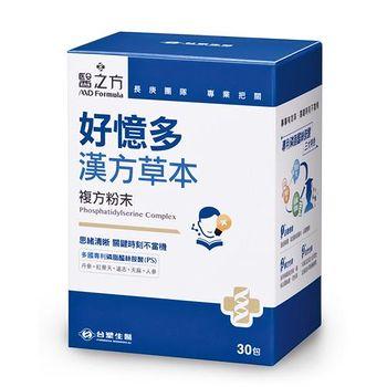 台塑生醫 好憶多漢方草本複方粉末 (30包/盒)