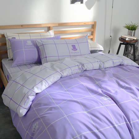 美夢元素 台灣製天鵝絨 格子趣 粉彩紫 雙人三件式床包組
