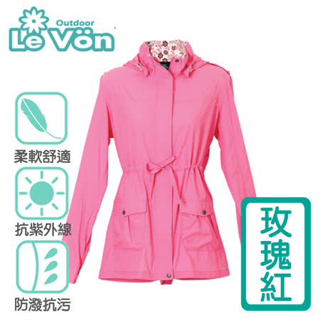 【LeVon】女款-抗UV  單層風衣  (LV3213)