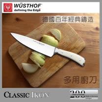 《WUSTHOF》德國三叉牌IKON系列20cm多用廚刀