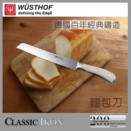 《WUSTHOF》德國三叉牌IKON系列23cm麵包刀