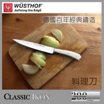 《WUSTHOF》德國三叉牌IKON系列20cm料理刀