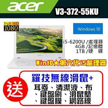 Acer 13.3吋FHD高畫質 1TB大容量極輕薄長效筆電 V3-372-55KU i5-6200U (加碼送羅技無線滑鼠+七大好禮)  附 原廠筆電包+原廠滑鼠