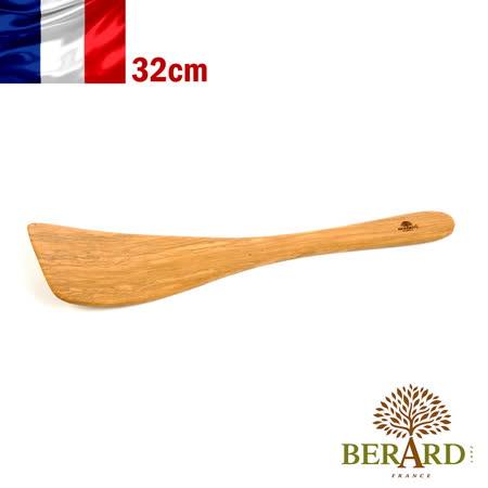 法國【Berard】畢昂原木食具『GALBE系列』橄欖木平寬炒鏟32cm