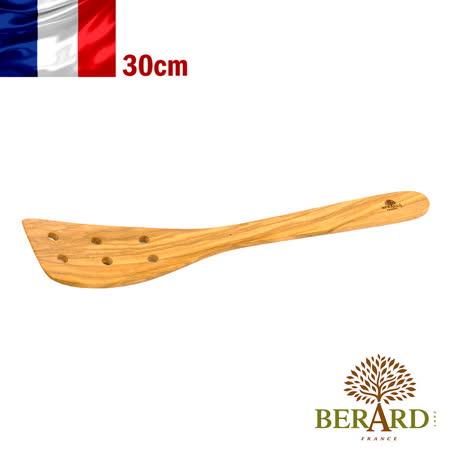 法國【Berard】畢昂原木食具『GALBE系列』橄欖木6孔平炒鏟30cm