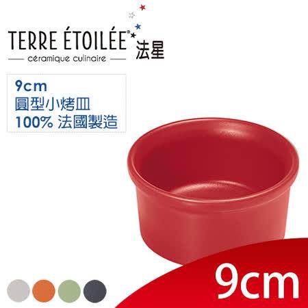 ﹝任選﹞【TERRE ETOILEE法星】圓型小烤皿/烤盅9cm(現代紅)