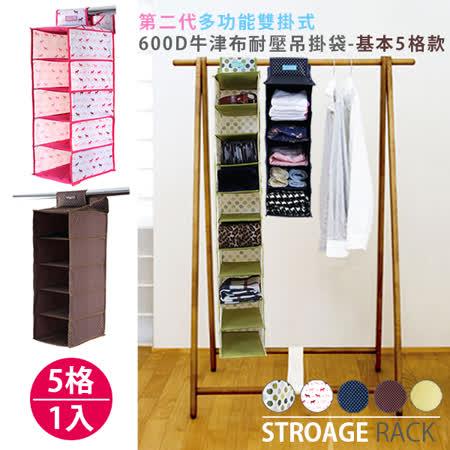 第二代多功能雙掛式600D牛津布吊掛袋-基本5格款-衣櫥桿掛~壁掛~衣物~毛巾~雜物收納