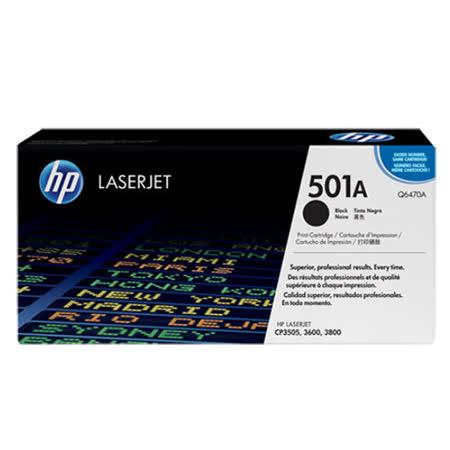【HP】Q6470A/501A 原廠黑色碳粉匣