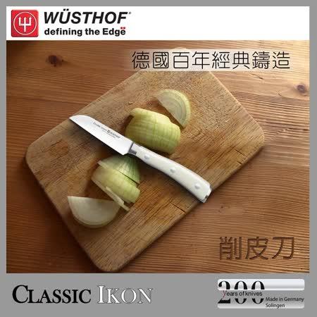 《WUSTHOF》德國三叉牌IKON系列8cm削皮刀