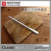 《WUSTHOF》德國三叉牌IKON系列26cm磨刀棒