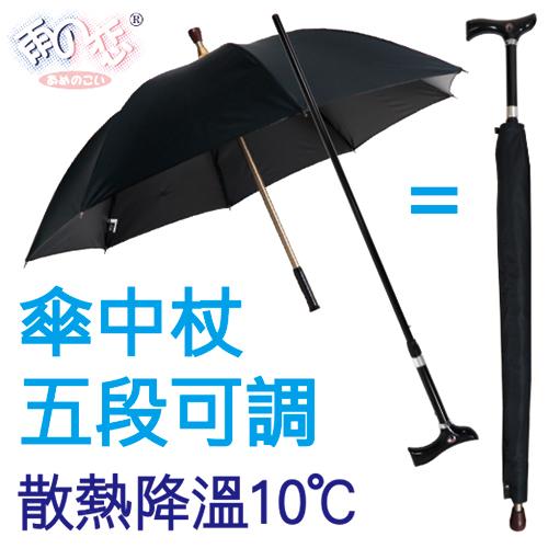 ●日本雨之戀●可調五段分離式登山傘散熱降溫10℃-【黑11】抗UV/素色/大/男/登山杖/兩用/傘中杖