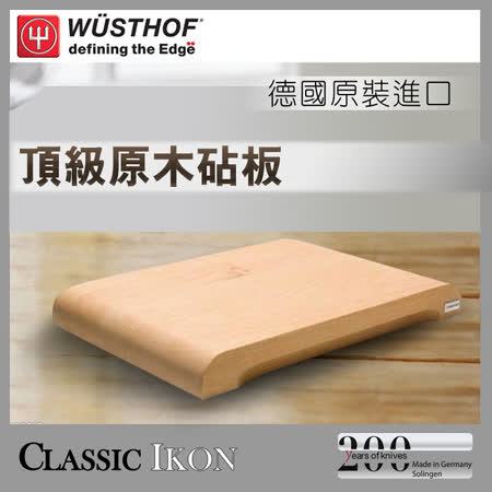《WUSTHOF》德國三叉牌原木砧板 (40X30X5cm)