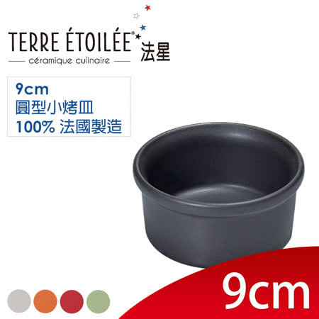 ﹝任選﹞【TERRE ETOILEE法星】圓型小烤皿/烤盅9cm(沉穩灰)
