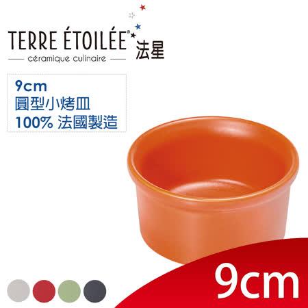 ﹝任選﹞【TERRE ETOILEE法星】圓型小烤皿/烤盅9cm(熱情橘)