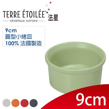 ﹝任選﹞【TERRE ETOILEE法星】圓型小烤皿/烤盅9cm(清新綠)