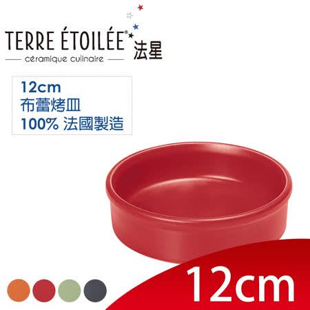 ﹝任選﹞【TERRE ETOILEE法星】圓型布蕾烤皿/烤盅12cm(現代紅)
