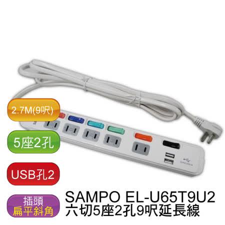 聲寶 EL-U65T9U2 6切5座2孔9呎多功能USB延長線