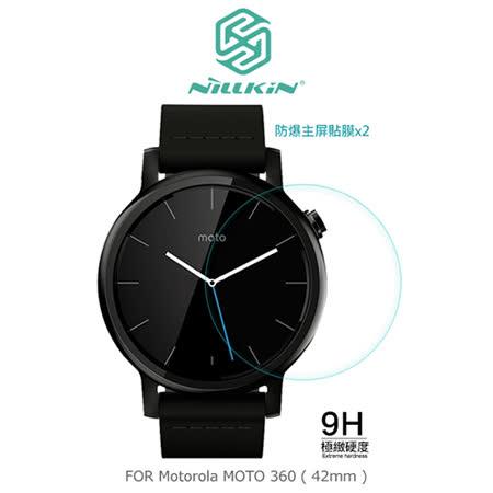 NILLKIN Motorola MOTO 360 (42mm) Amazing H+ 防爆鋼化玻璃貼