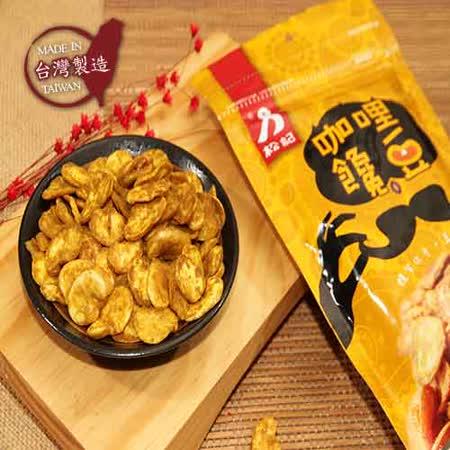 (松記名點) 挑嘴系列:咖哩饞豆