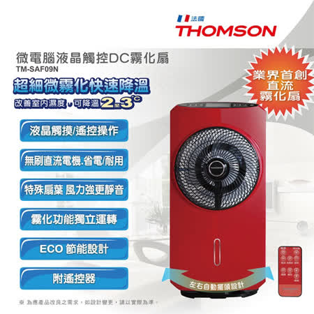 THOMSON 微電腦液晶觸控DC霧化扇 TM-SAF09N