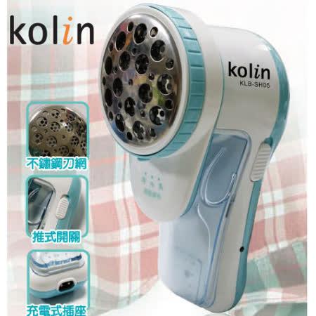 【歌林Kolin】充電式電動除毛球機 KLB-SH05