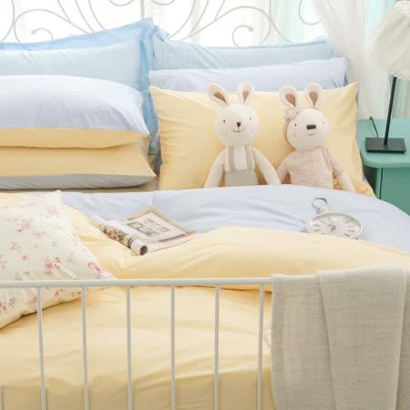 OLIVIA 《鵝黃 BABY藍》單人床包枕套兩件組 素色無印系列