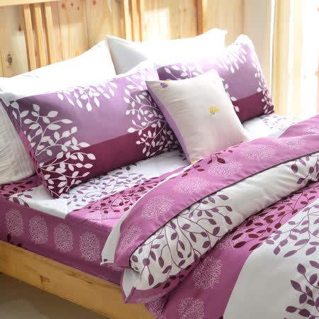 美夢元素 台灣製天鵝絨 繽紛紫葉 雙人三件式床包組