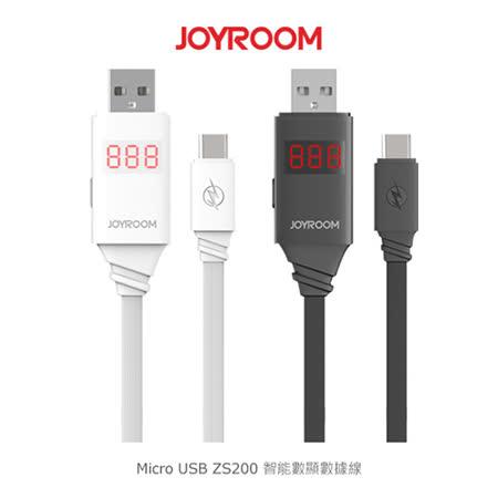 JOYROOM Micro USB ZS200 智能數顯數據線