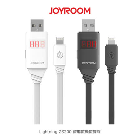 JOYROOM Lightning ZS200 智能數顯數據線