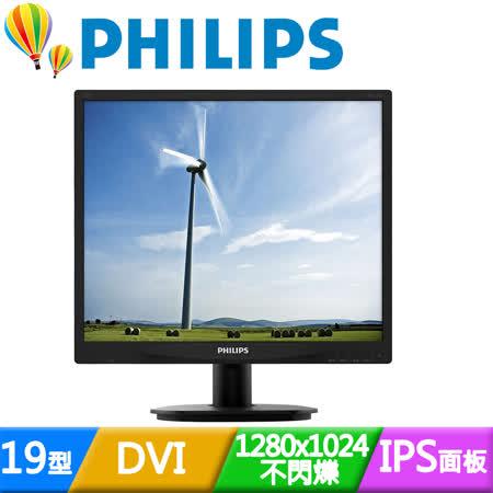PHILIPS飛利浦 19吋(5:4)IPS液晶螢幕顯示器(19S4QAB)