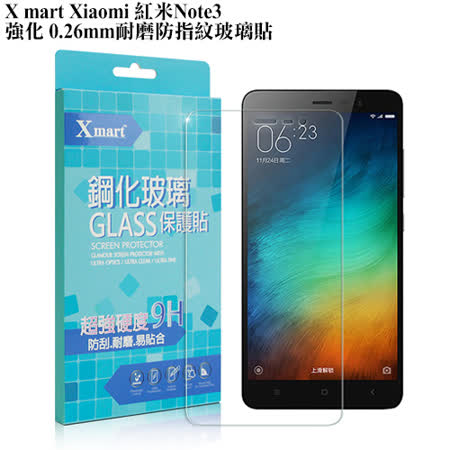 X_mart Xiaomi 紅米Note3 強化0.26mm耐磨防指紋玻璃貼