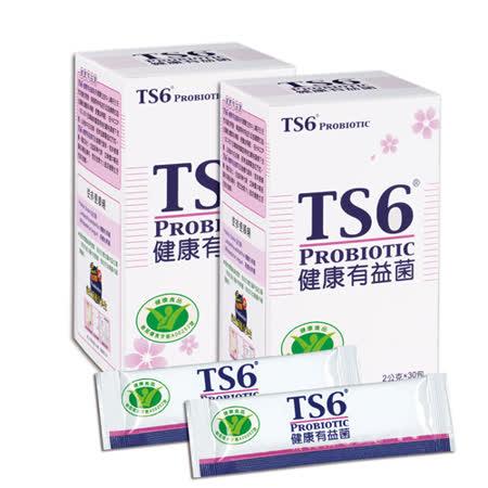 【TS6】健康有益菌2盒(30入/盒)