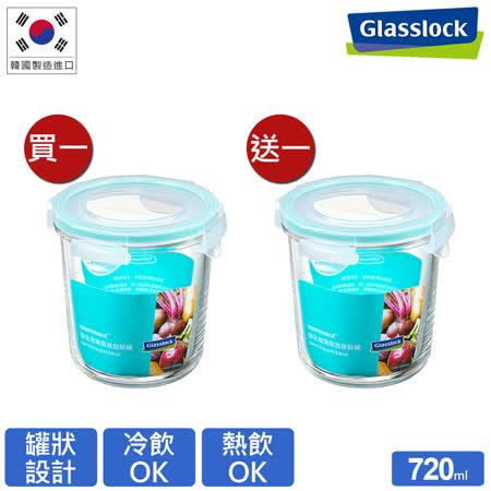 Glasslock強化玻璃微波保鮮罐-圓形720ml團購二入組