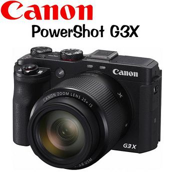 CANON POWER SHOT G3X 25倍光學變焦 (公司貨)-送32G+原廠電池*1+相機包+自拍棒 +讀卡機+小腳架+清潔組+保護貼